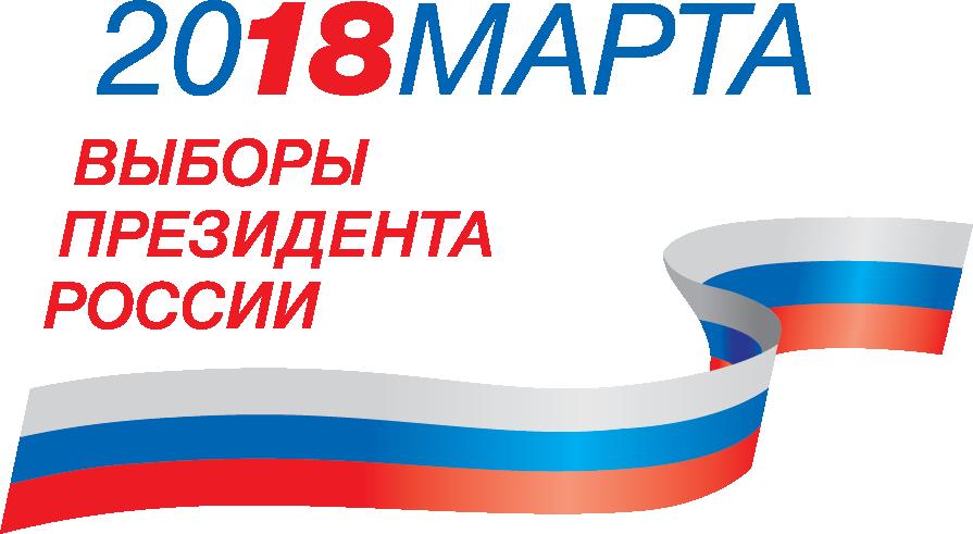 Выборы_2018