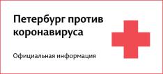 Петербург против коронавируса